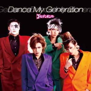 Dance My Generation (Dance My Generation)