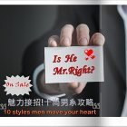 魅力接招! !十尚男系攻略 (10 styles men move your heart)