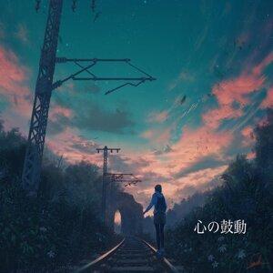 心の鼓動 (feat. 桜井 みお) (kokoronokodo (feat. Mio Sakurai))
