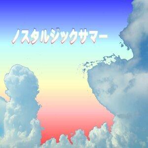 ノスタルジックサマー (Nostalgic summer)