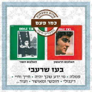 Boaz Sharabi - Special Edition