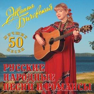 Русские народные песни и романсы - 50 лучших песен