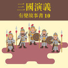 《三國演義》有聲故事書 - 10