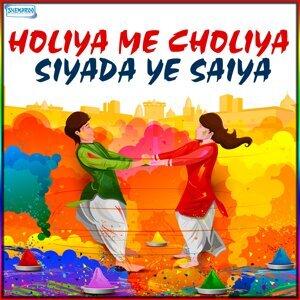Holiya Me Choliya Siya da Ye Saiya