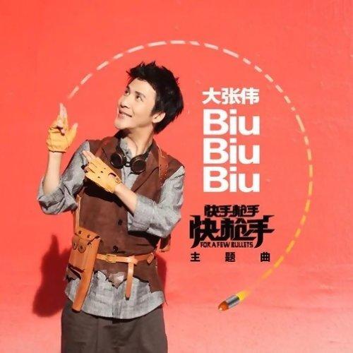 BiuBiuBiu - <快手槍手快槍手>電影主題曲