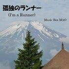 孤独のランナー (I'm a Runner)