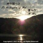 神の国へと (To the kingdom of God)