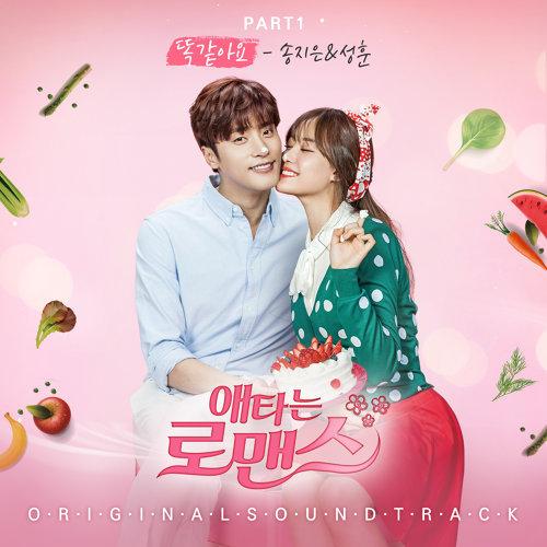 焦急的羅曼史  OST Part.1 (My Secret Romance OST Part.1)