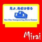 見よ、勇者は帰る (8bit VERSION) (See The Conquering Hero Comes (8bit VERSION))