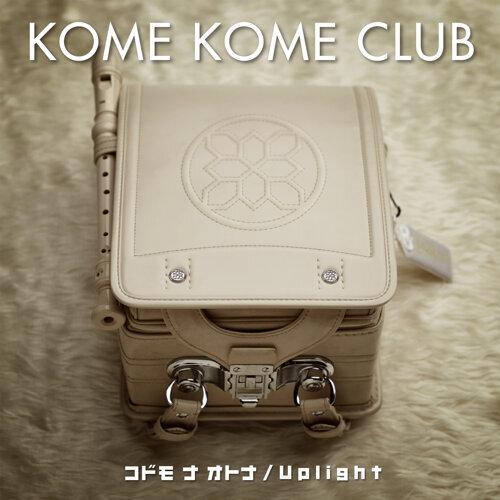 コドモ ナ オトナ / Uplight
