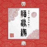 Shinsetsu Manji Ninpocho Fukuryuen Ichinomaki (『真説 ~卍忍法帖~ 福流縁』壱ノ巻 ~天~)