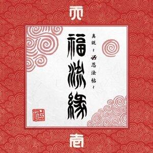 『真説 ~卍忍法帖~ 福流縁』壱ノ巻 ~天~ (Shinsetsu Manji Ninpocho Fukuryuen Ichinomaki)