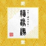 Shinsetsu Manji Ninpocho Fukuryuen Sannomaki Jin (『真説 ~卍忍法帖~ 福流縁』参ノ巻 ~人~)