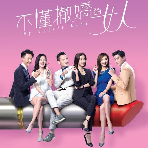我不會撒嬌 - TVB劇集<不懂撒嬌的女人>主題曲