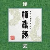 Shinsetsu Manji Nipocho Fukuryuen Ninomaki Chi (『真説 ~卍忍法帖~ 福流縁』弐ノ巻 ~地~)