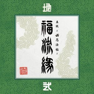 『真説 ~卍忍法帖~ 福流縁』弐ノ巻 ~地~ (Shinsetsu Manji Nipocho Fukuryuen Ninomaki Chi)