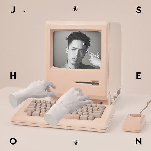 J.Sheon 同名專輯 街巷 (J.Sheon)