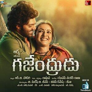 Gajendrudu - Original Motion Picture Soundtrack