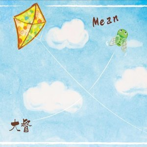 Mean(弾き語りver) (Mean (acoustic ver))