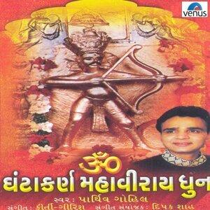Om Ghantakarn Mahaveeray