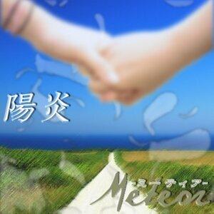 陽炎 (Kagerou)