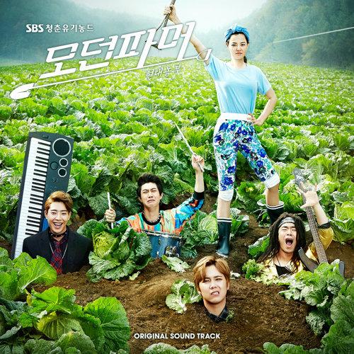 Modern Farmer OST Part.1