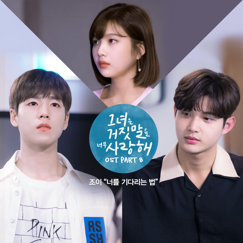 The Liar And His Lover Ost PART.8