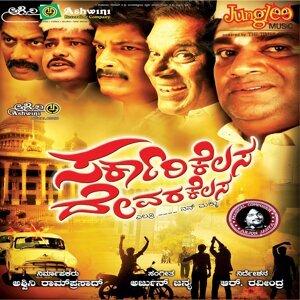 Sarkari Kelasa Devara Kelasa (Original Motion Picture Soundtrack)
