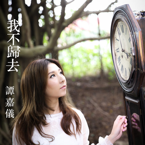 我不歸去 - TVB劇集<射鵰英雄傳>片尾曲