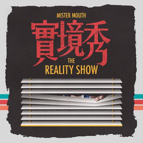 實境秀 (Reality Show)