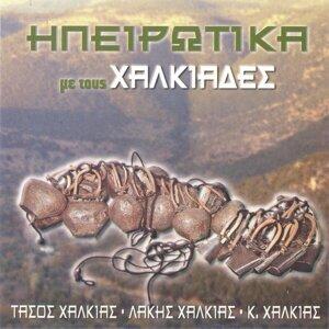 Ipeirotika Me Tous Halkiades