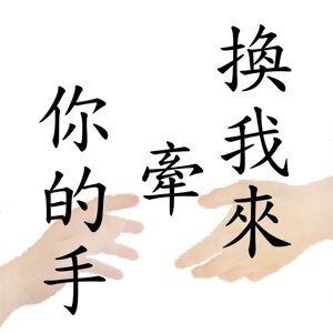 換我來牽你的手 (I will hold your hand)