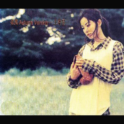 季候風 - Album Version