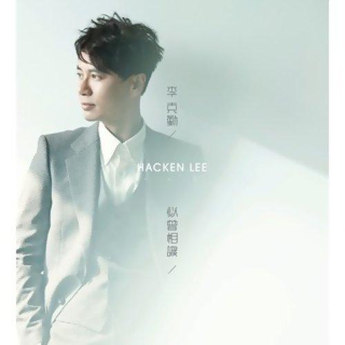 偶爾平凡(國) - Album Version