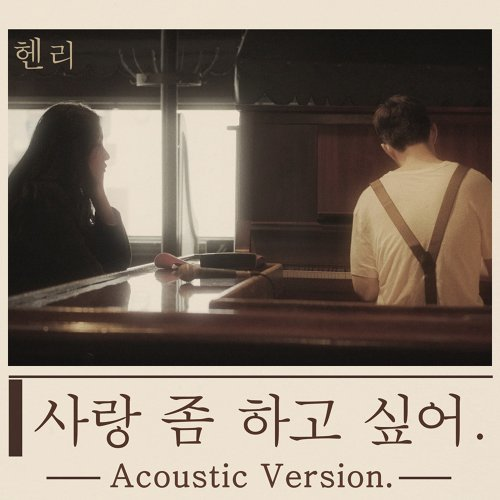 Real Love - Acoustic Ver.