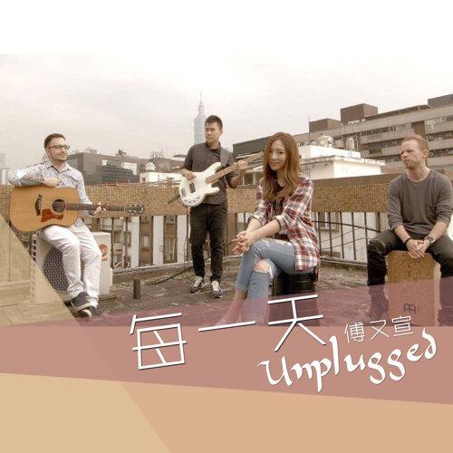 每一天 - 不插電版 (Everyday - Unplugged) - 電視劇<這些年那些事>片頭曲