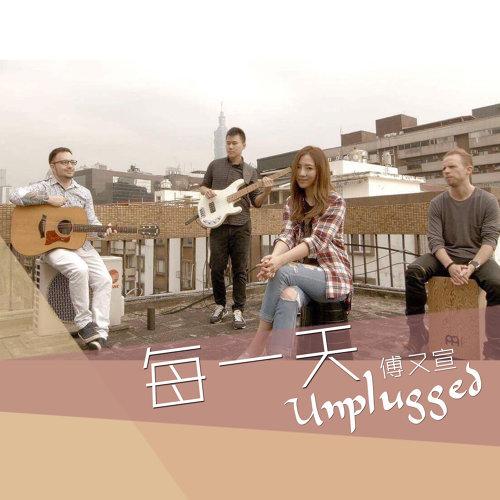 每一天 - 不插电版 (Everyday (Unplugged)) - 电视剧<这些年那些事>片头曲