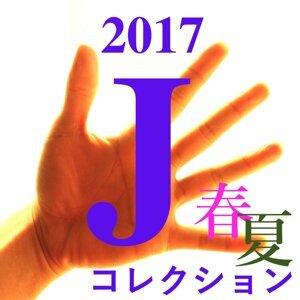 """ジャンクボックス 春夏コレクション2017 (Junk Box """"spring&summer 2017"""")"""