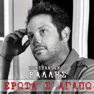 Erota S' Agapo