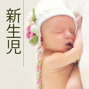 新生児 - 癒しの音楽, 胎教