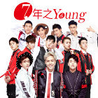 7年之Young (7th Anniversary Of Simply Joy Music) 搶先聽