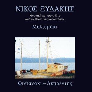 Mousiki Kai Tragoudia Tou Nikou Xydaki Apo Tis Theatrikes Parastaseis: Meltemaki - Fintanaki - Leprentis - Original Musical Soundtracks