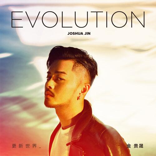 更新世界 (Evolution)