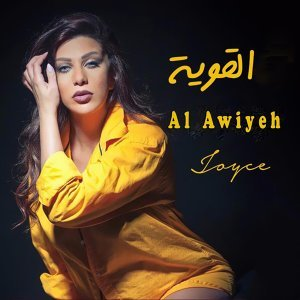 Al Awiya