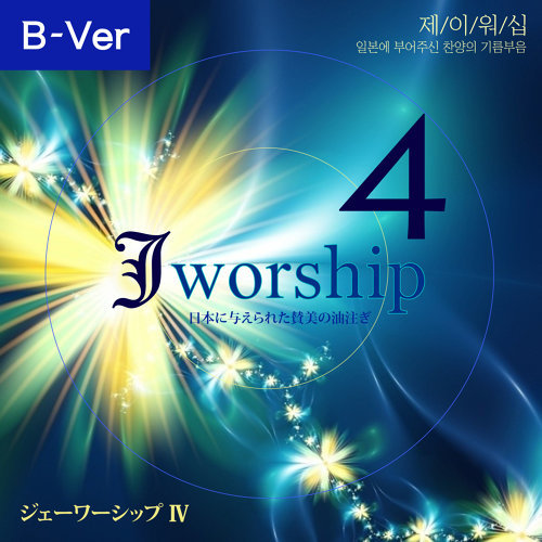 Jworship 4 (日本に与えられた賛美の油注ぎ) (The Anointing of Praise given to Japan) (Bilingual Ver.) - Bilingual Ver.