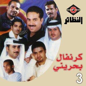 كرنفال بحريني, Vol. 3