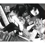 信 -15年紀念精選 (SHIN : BEST OF BEST - 15th Anniversary Edition)