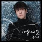10月26日 - 韓國男歌手 류진무