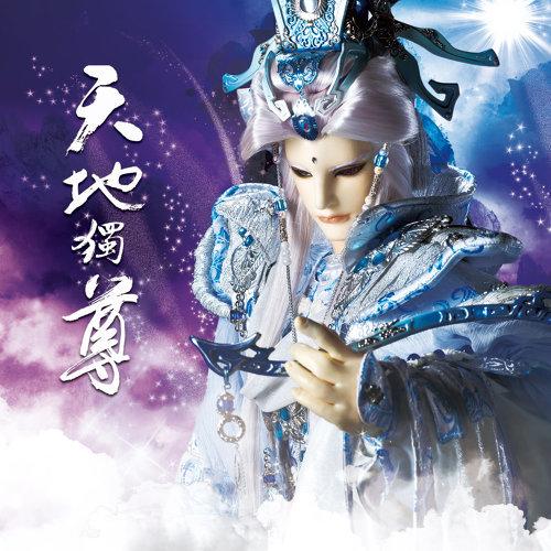 天地獨尊 - <仙魔鏖鋒II斬魔錄>第一片頭曲