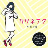 Kasaneteku - Japanese Girl's Strategy (カサネテク(無敵の合コンテクニック!?/重ねドルチェCMソング))